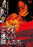 世紀末恐怖劇場 とても優しい隣人たち[DVD]