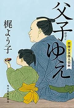 父子ゆえ 摺師安次郎人情暦 (時代小説文庫)