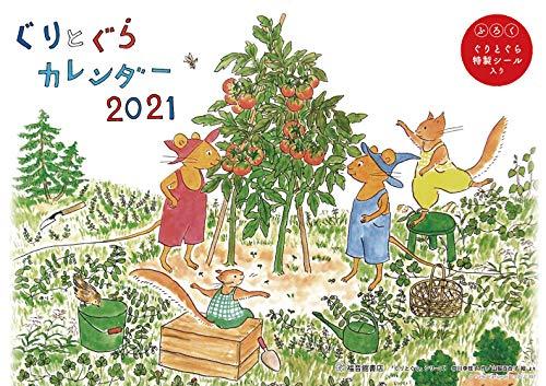 ぐりとぐらカレンダー2021 ([カレンダー])
