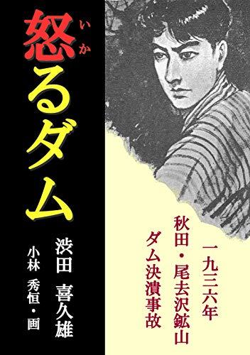 ikaru Dam: 1936 nen Akita Osarizawa kozan dam kekkai jiko (Japanese Edition)