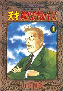 天才柳沢教授の生活 4巻 表紙画像