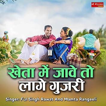 Kheta Me Jave To Lage Gujari (Rajasthani)