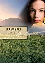 表紙: 誇り高き戦士 (ハーレクイン文庫) | 石川 園枝