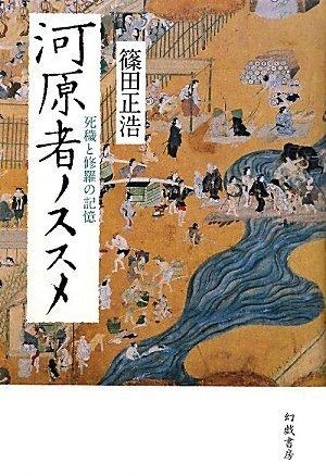 河原者ノススメ―死穢と修羅の記憶