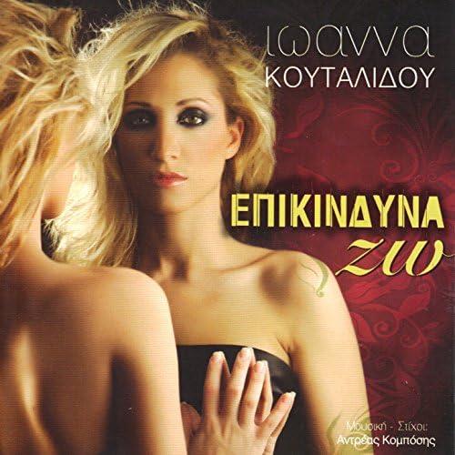 Ioanna Koutalidou