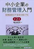 中小企業の財務管理入門(第2版)