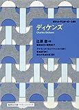 ディケンズ ポケットマスターピース 05 (集英社文庫ヘリテージシリーズ)