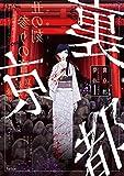 裏京都 (1)