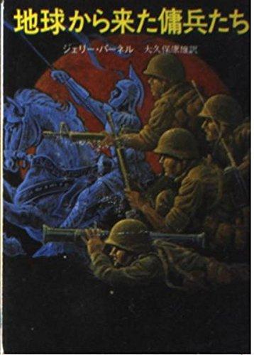 地球から来た傭兵たち (創元推理文庫 (671‐3))