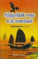 Sindhubathin Sagasa Kadar Payanangal