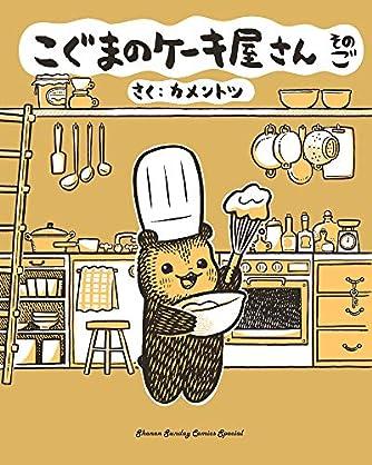 こぐまのケーキ屋さん そのご (ゲッサン少年サンデーコミックス)