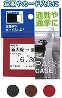 多収納パスケース(裏面ポケット付) 【まとめ買い12個セット】 24-105