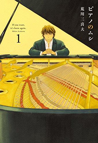 ピアノのムシ 1巻 (芳文社コミックス) - 荒川三喜夫