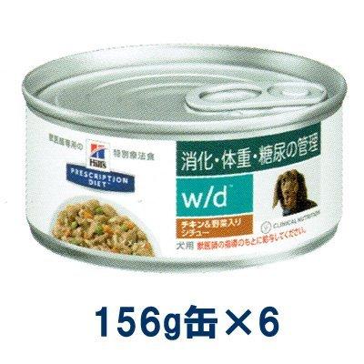 ヒルズ 犬用 消化・体重・糖尿の管理 【w/d】 チキン&野菜入りシチュー 156g缶×6
