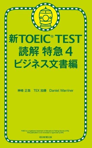 新TOEIC TEST 読解 特急4 ビジネス文書編 新TOEIC TEST 読解特急