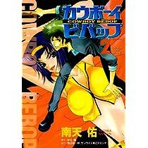 カウボーイビバップ (2) (あすかコミックスDX)