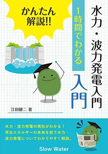 かんたん解説!! 1時間でわかる 水力・波力発電入門: 水力発電、波力発電の過去・現在・未来を紹介 日本と世界の事例が満載! 1時間でわかるシリーズ