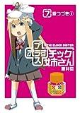 プラスチック姉さん 7巻つづき1 (デジタル版ヤングガンガンコミックス)