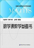 数学课教学参考书(与数学(第六版 下册)配套)