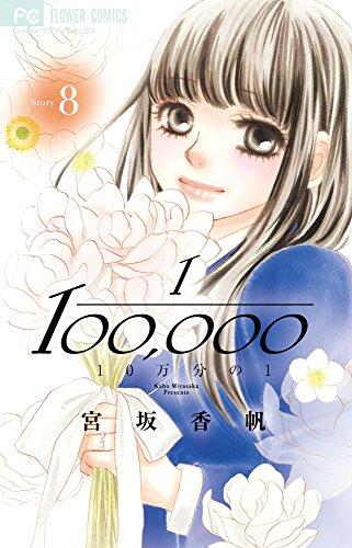 10万分の1 (8) (Cheeseフラワーコミックス) - 宮坂 香帆