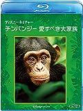 ディズニーネイチャー/チンパンジー 愛すべき大家族[Blu-ray/ブルーレイ]