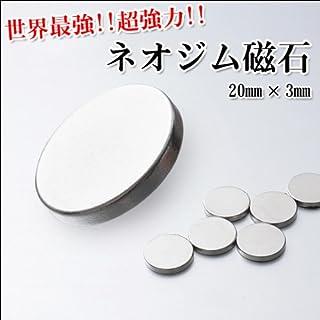【10個セット】使い方色々!強力!世界最強!ネオジム磁石 20mmx3mm 大