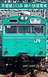 Joban Line 103 Series Green Rapid Train: 2005-2006 History Railroad reading (Cupmedia) (Japanese Edition)
