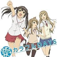Colorful Days by Minami-Ke 3 Shimai (2007-11-21)
