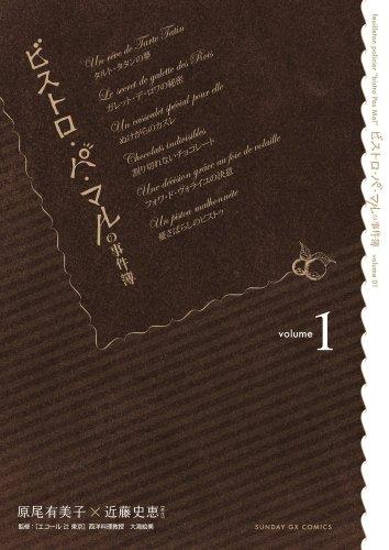 ビストロ・パ・マルの事件簿 1 (サンデーGXコミックス)の詳細を見る