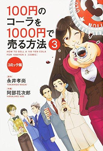 コミック版 100円のコーラを1000円で売る方法3の詳細を見る