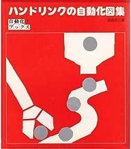 ハンドリングの自動化図集 (自動化ブックス 1)