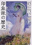 印象派の歴史 上 (角川ソフィア文庫)
