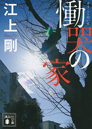 慟哭の家 (講談社文庫)
