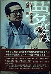 立川ゆかり『夢をのみ 日本SFの金字塔・光瀬龍』(ツーワンライフ)
