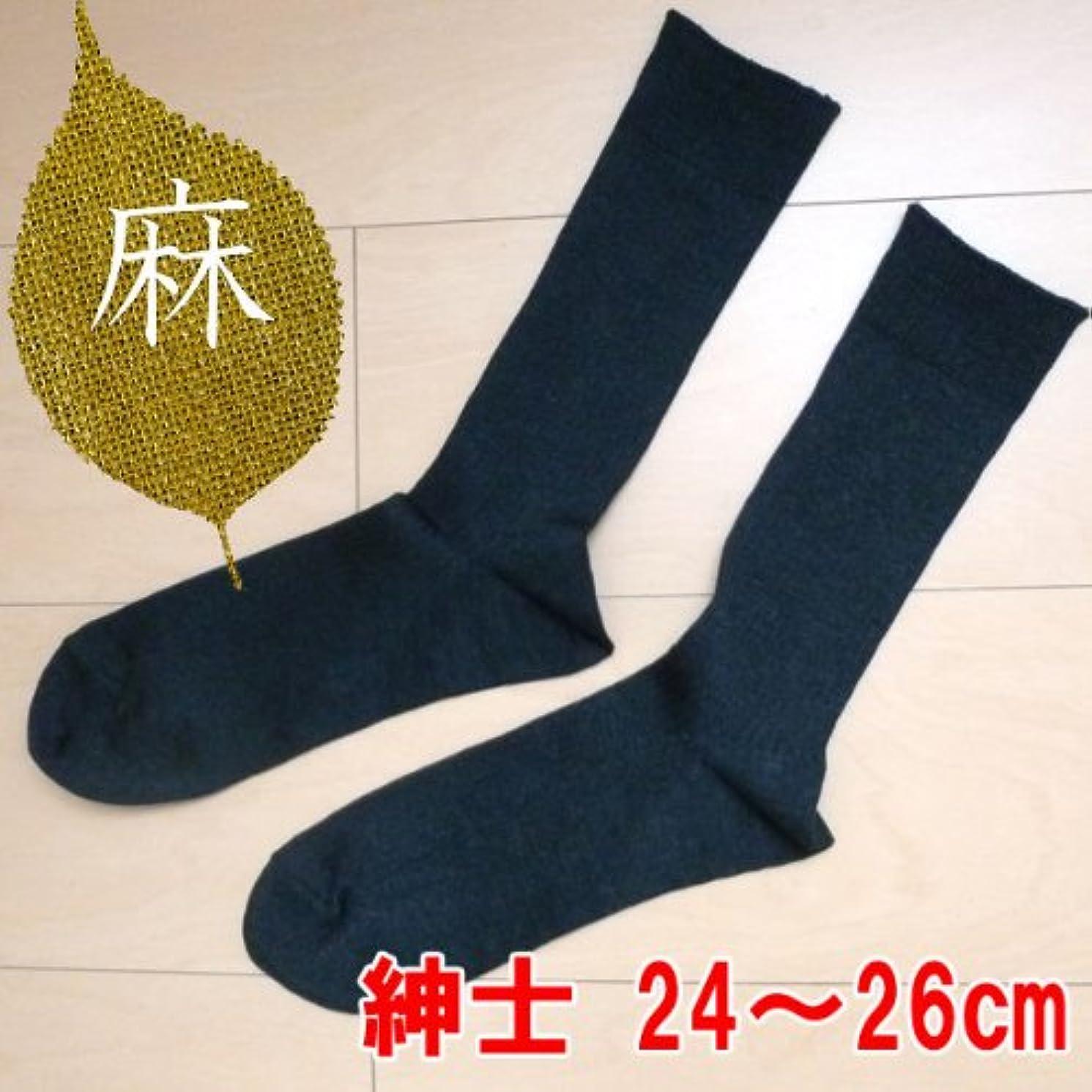 創造人形知人リブソックス 麻 日本製 男性用 無地 24~26cm 防臭 速乾