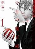 今日の魔王様 1 (ガンガンコミックスJOKER)