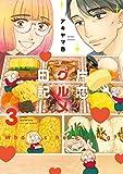 片恋グルメ日記 : 3 (アクションコミックス)