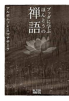 [アルボムッレ・スマナサーラ]のブッダに学ぶ ほんとうの禅語