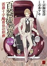表紙: 百器徒然袋 山颪 薔薇十字探偵の憤慨 (カドカワデジタルコミックス) | 京極 夏彦