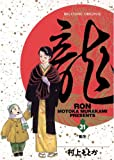 龍-RON-(ロン)(31) (ビッグコミックス)