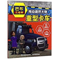 拖动庞然大物的重型卡车/巴布工程师小车迷喜爱的工程车科普故事