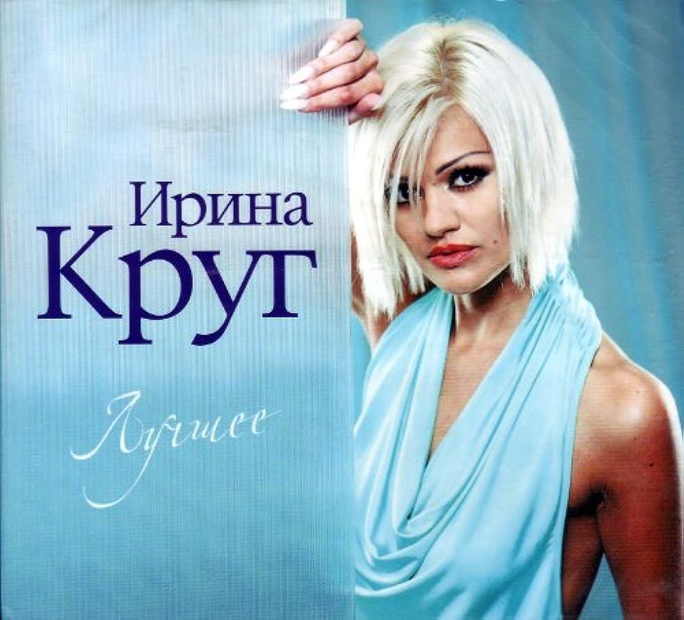 Irina Krug - The Best - Luchshee (2CD DIGIPAK)