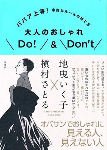 ババア上等! 余計なルールの捨て方 大人のおしゃれDo!&Don't (集英社学芸単行本)