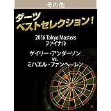 【ダーツ ベストセレクション】2016 Tokyo Masters ファイナル ゲイリー・アンダーソン vs. ミハエル・ファンヘーレン