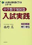 中学数学発展篇 入試実践 改訂新版 (未来を切り開く学力シリーズ)