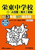404栄東中学校(A・東大I) 2021年度用 3年間スーパー過去問 (声教の中学過去問シリーズ)