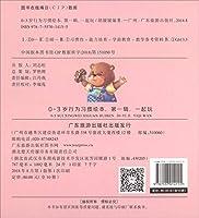 0-3岁行为习惯绘本·第一辑(有声伴读 套装共10册)