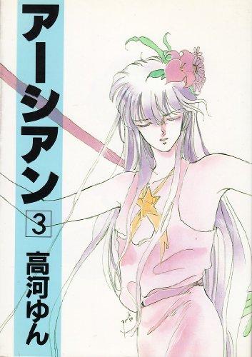 アーシアン (3) (ウィングス・コミックス) - 高河 ゆん