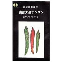 南部大長ナンバンとうがらし 在来種固定種伝統野菜のタネ