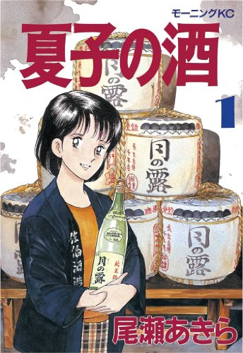 夏子の酒(1) (モーニングコミックス)